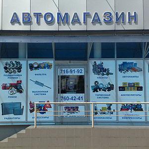Автомагазины Шимановска
