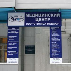 Медицинские центры Шимановска
