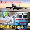 Авиа- и ж/д билеты в Шимановске
