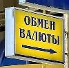 Обмен валют в Шимановске