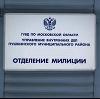 Отделения полиции в Шимановске