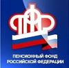 Пенсионные фонды в Шимановске